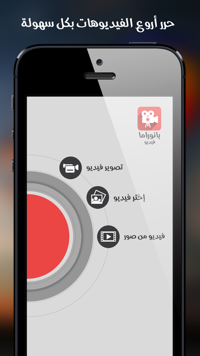 Screenshot for بانوراما فيديو محرر الفيديو نسخة انستقرام و يوتيوب in Australia App Store
