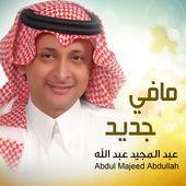 مافي جديد - Single, Abdul Majeed Abdullah - cover170x170