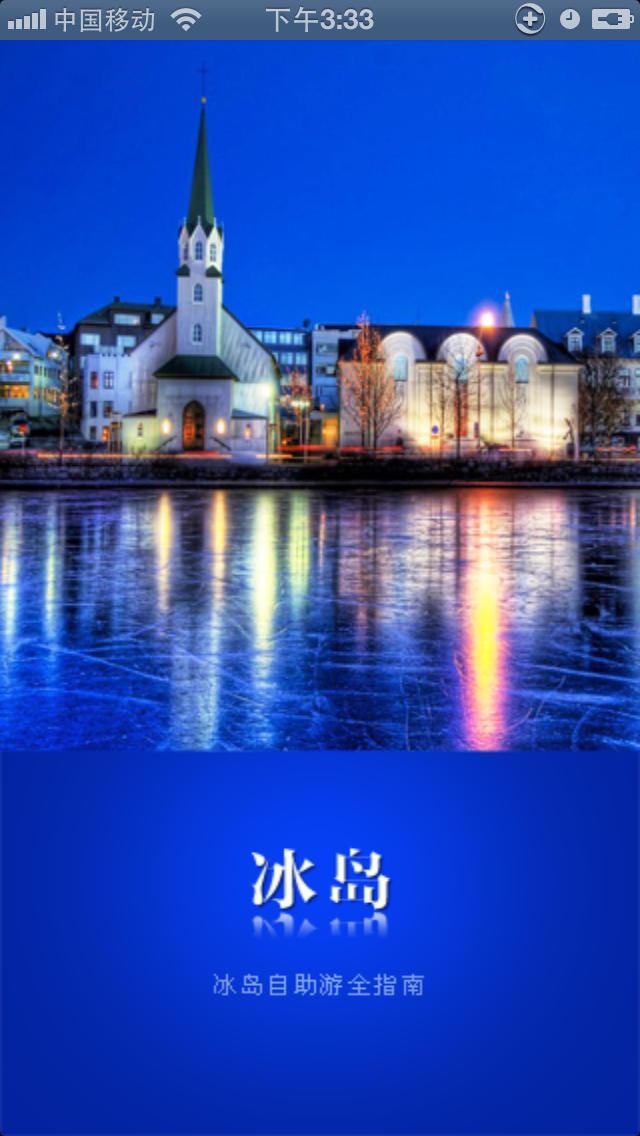 不知道冰岛哪些旅游景点必去?