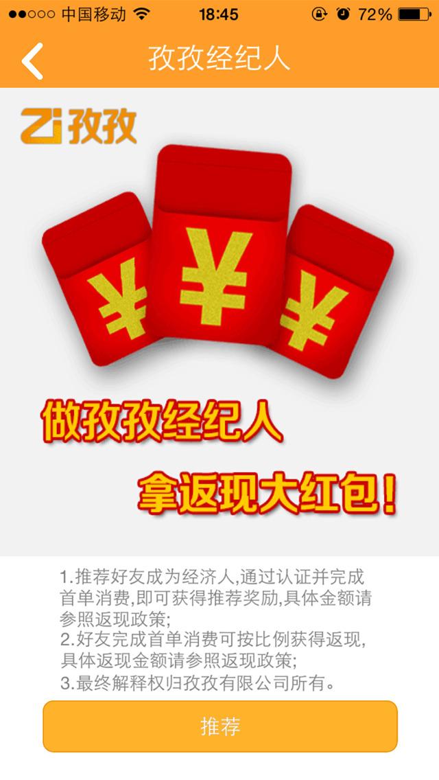 download 孜孜经纪人 apps 1