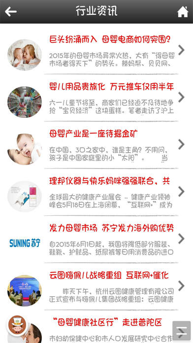 download 母婴产品客户端 apps 3