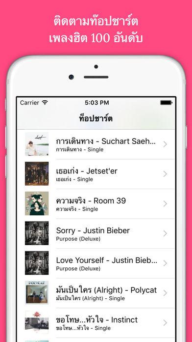 download PlayRadio - Radio Online (วิทยุออนไลน์) apps 1