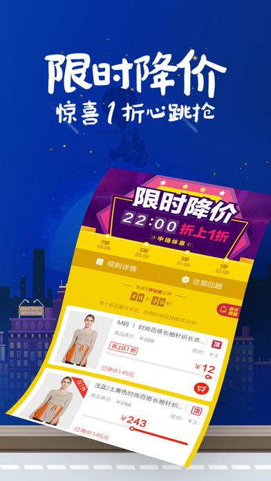 download 花海仓-唯品会旗下品牌清仓特卖 apps 4