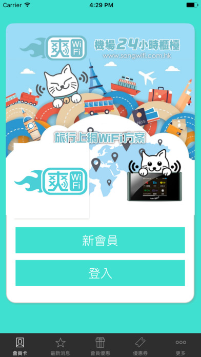 爽WiFi SONGWIFI - 旅行上網WiFi方案