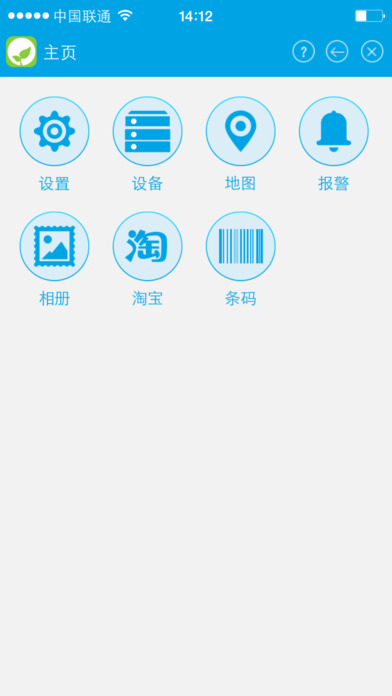 download 睿网物联 apps 3