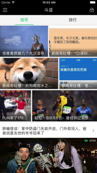 download 斗逗 appstore review
