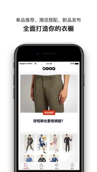 myGQ–与你分享我的衣橱