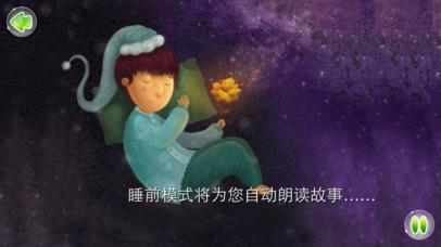 download 爱动脑筋的富尔敦 - 故事儿歌巧识字系列早教应用 apps 0