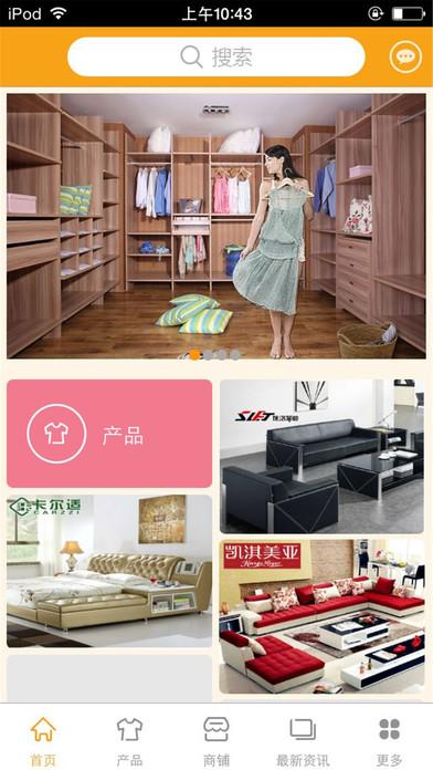 家具销售门户