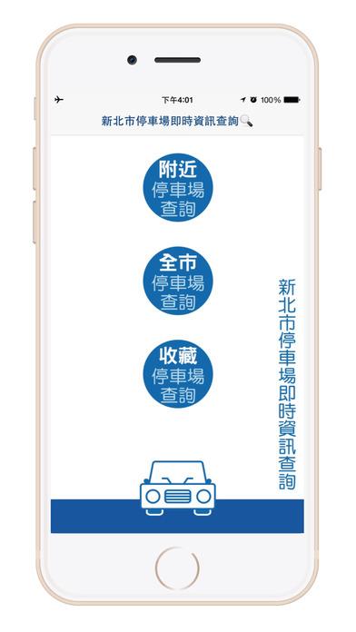 download 新北市停車資訊即時查詢 apps 2