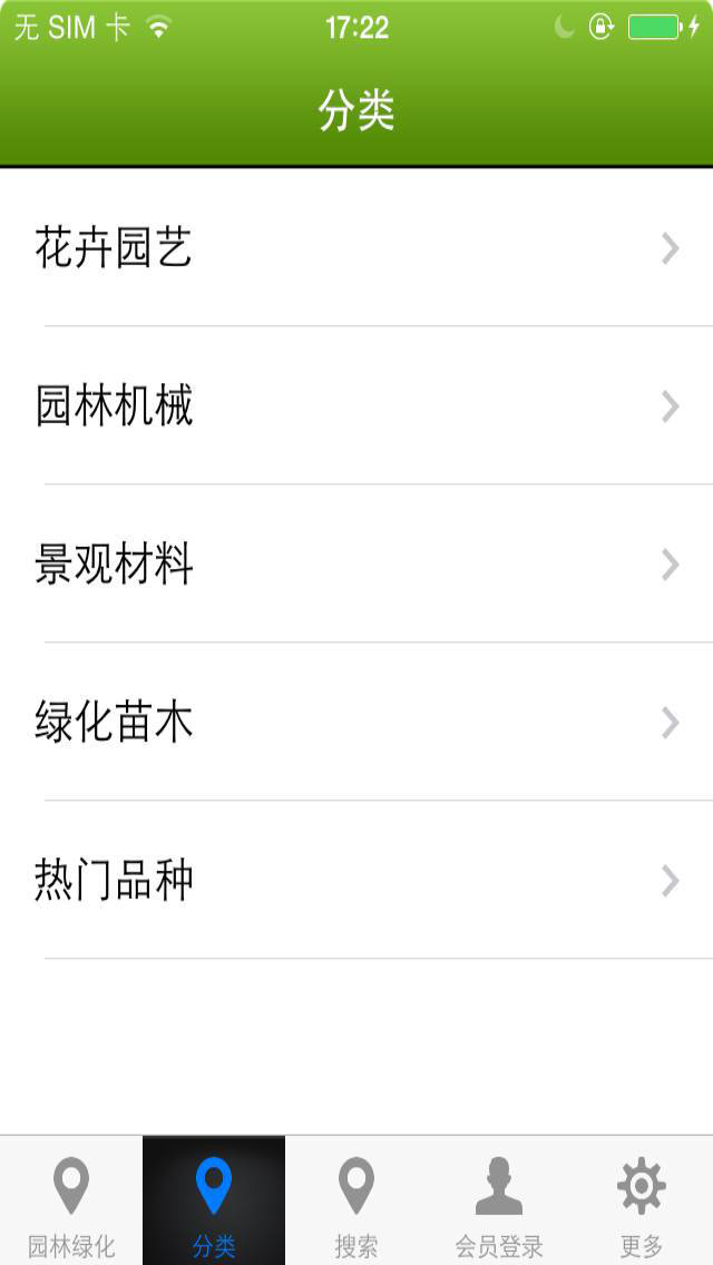 download 园林绿化(greenpark) apps 2