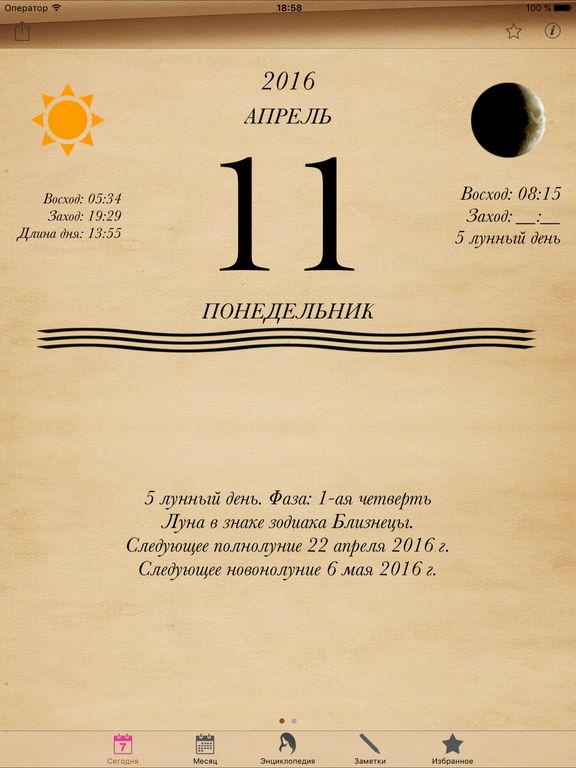 Самсунга Приложение Для Русском Рассчитать Вес Диеты Похудение На