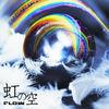 虹の空 - EP