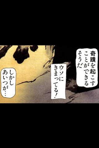 (3)イエス(フルカラー)/安彦良和