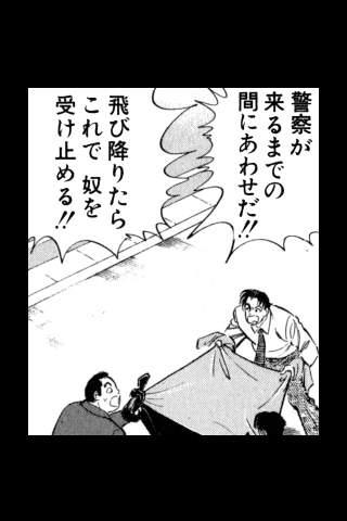 (83)サラリーマン金太郎/本宮ひろ志