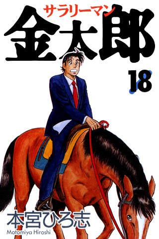 (71)サラリーマン金太郎/本宮ひろ志