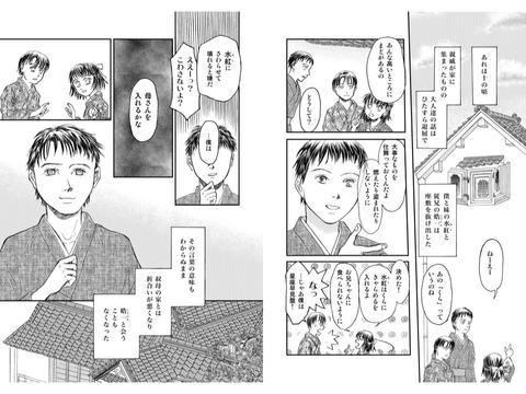 Soumei no Tsuki for iPad