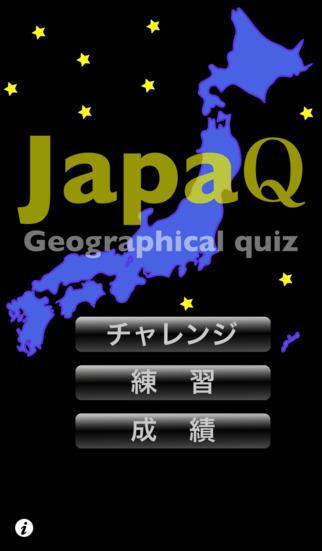 JapaQのおすすめ画像1