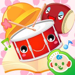 「おやこでリズムえほん」赤ちゃん・幼児・子供向けの教育・知育げーむアプリ 〜親子で遊ぶ音楽ゲーム〜
