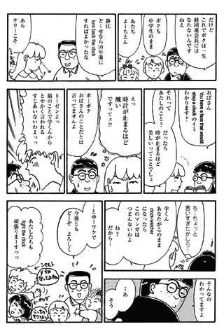 [1]奥さまはニューヨーカー 英語講座まんが