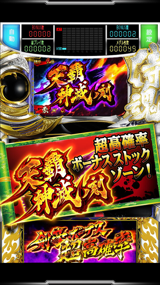 サムライスピリッツ ~剣豪八番勝負~のスクリーンショット5