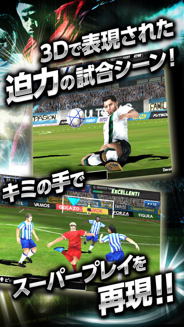 ファンタジックイレブン 3Dサッカー3