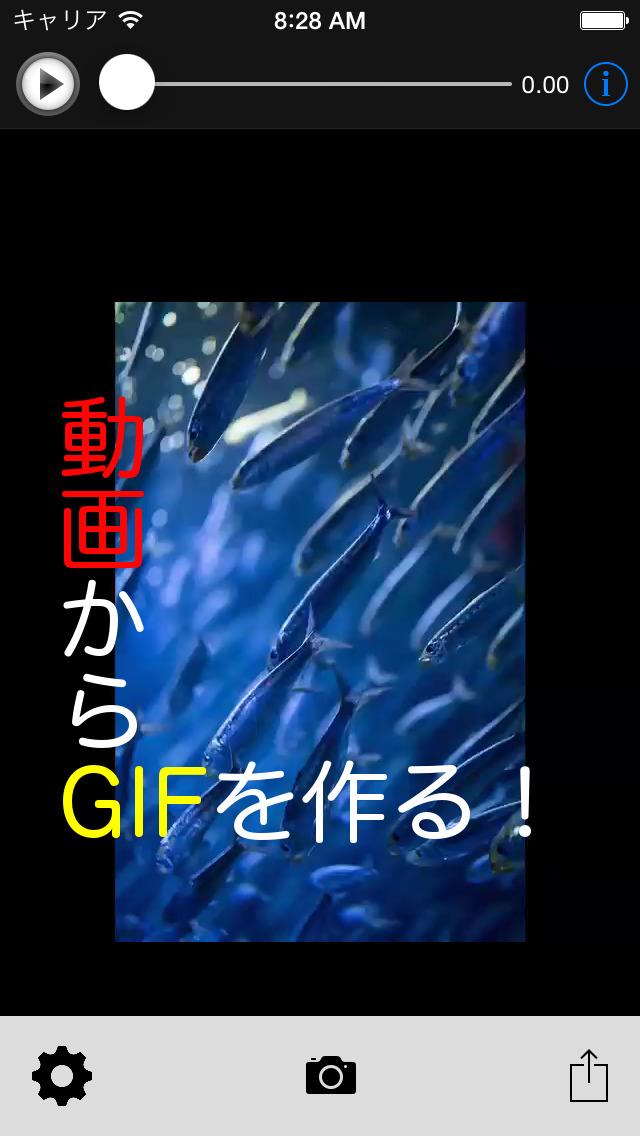 俺のGIF - 動画からGIFを作ろう!1