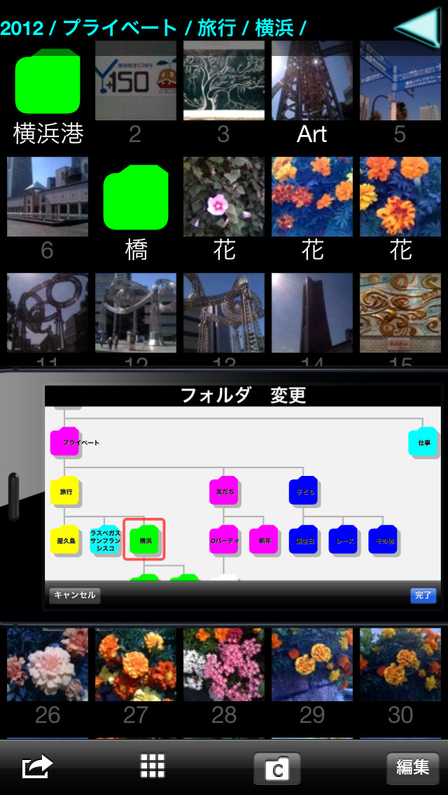 写真フォルダ S for iPhone screenshot1