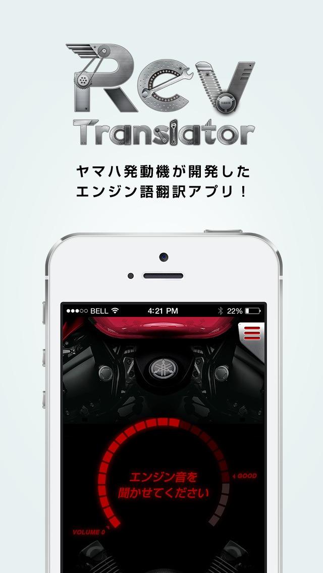 RevTranslatorのおすすめ画像1