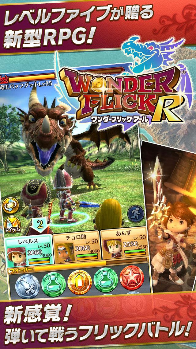 ワンダーフリックR【フリックバトルRPG】 screenshot1