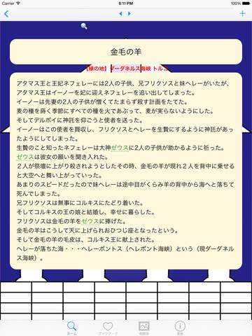 http://a4.mzstatic.com/jp/r30/Purple1/v4/18/af/60/18af6092-aee9-f021-01b2-872624ba13db/screen480x480.jpeg