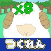 梦中数绵羊