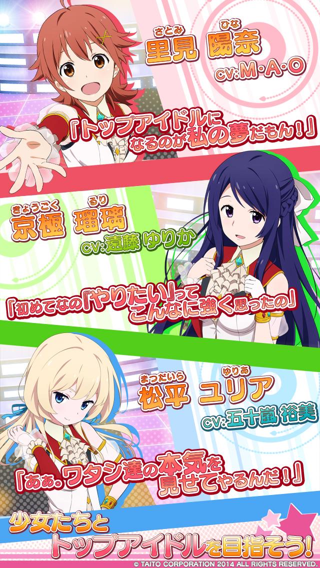 アイドルクロニクル screenshot1
