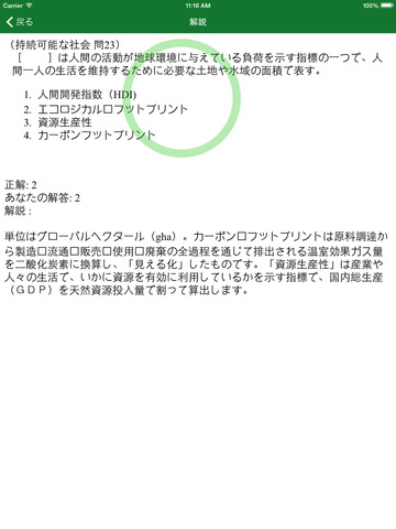http://a4.mzstatic.com/jp/r30/Purple1/v4/25/aa/e3/25aae358-ffca-55da-a531-5220acf1b71b/screen480x480.jpeg