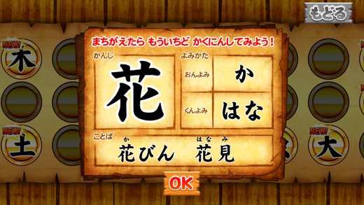 ドリルいらず!国語海賊〜1年生編〜 子供向け学習アプリ Screenshot