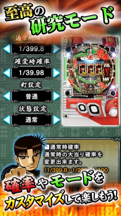 パチンコCR哲也~雀聖と呼ばれた男~【Daiichi実機アプリ】のスクリーンショット5
