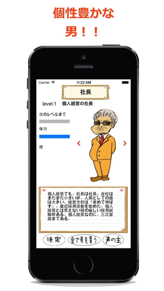 【女性用】声で褒めて伸ばすアプリ「褒め殺し」 screenshot1