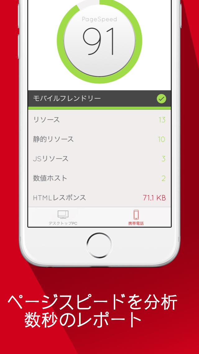 2015年9月9日iPhone/iPadアプリセール WEBスピード分析ツール「Rabbit」が無料!