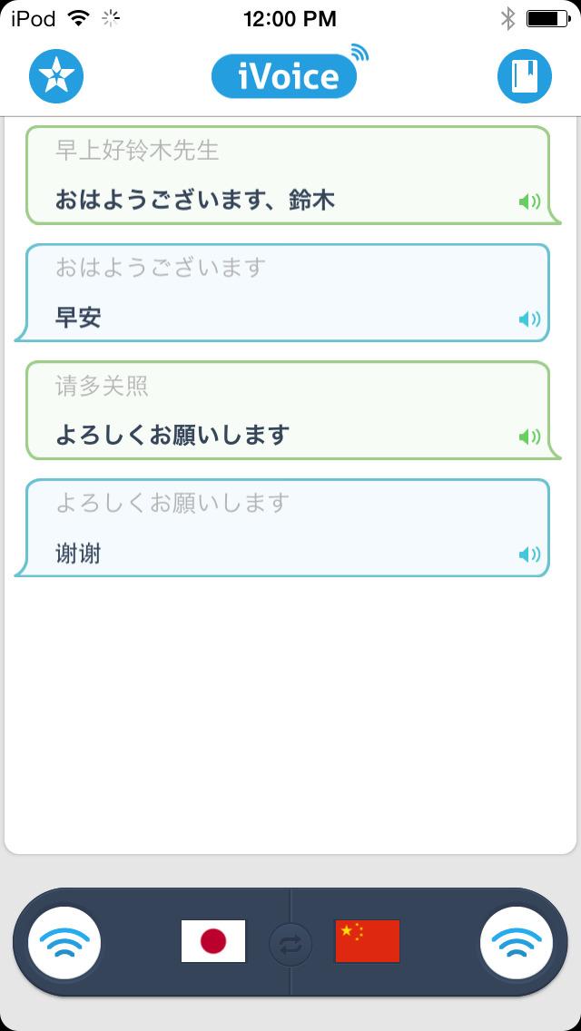 iVoice音声翻訳 Pro - 多言語対応•音声認識機能付きの翻訳ツールのおすすめ画像1