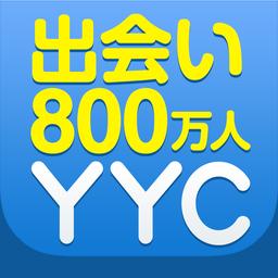 入会無料の出会いアプリYYC(ワイワイシー)