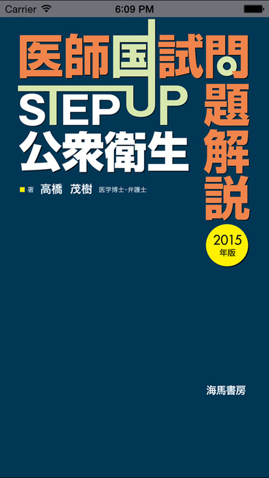 STEP UP公衆衛生2015のおすすめ画像1
