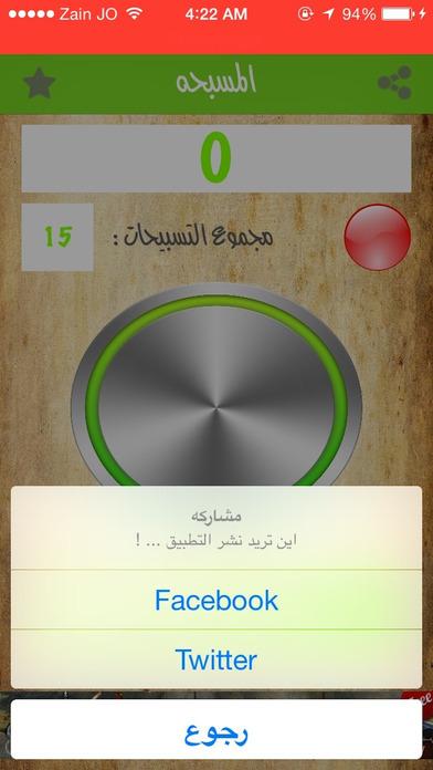 Screenshot for المسبحه in Japan App Store