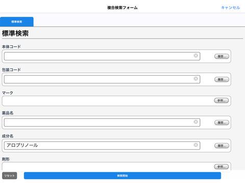 http://a4.mzstatic.com/jp/r30/Purple1/v4/8e/55/48/8e554834-b23c-6fe6-6451-21c41cd43823/screen480x480.jpeg