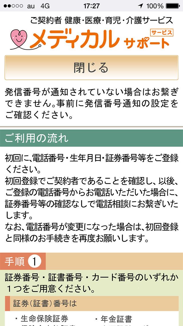 http://a4.mzstatic.com/jp/r30/Purple1/v4/9b/db/42/9bdb428d-7bb9-37d6-aae2-0db9d66b1862/screen1136x1136.jpeg