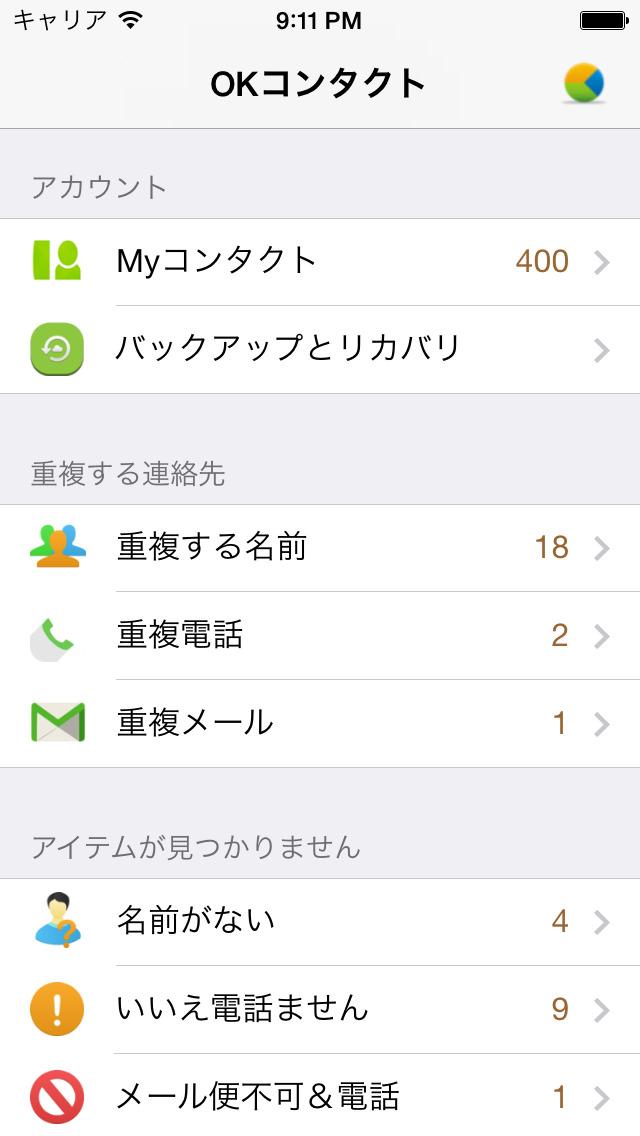 2014年9月4日iPhone/iPadアプリセール データ管理アプリ「AirDisk Pro」が値下げ!