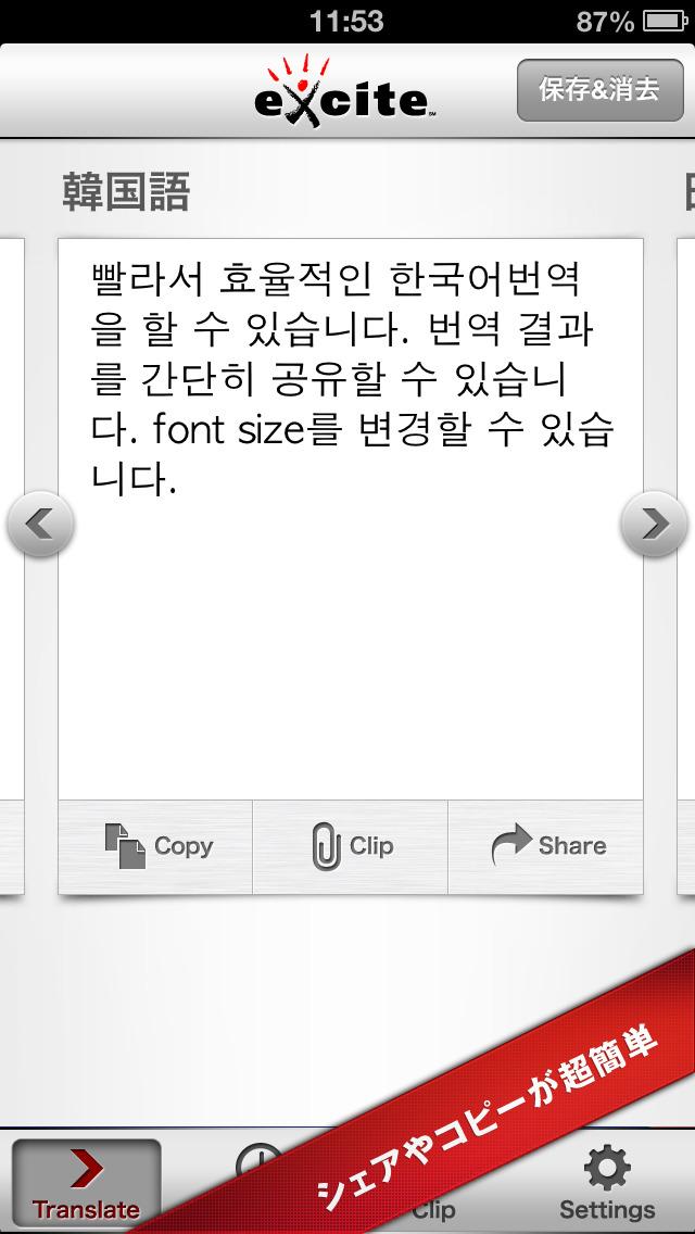 エキサイト韓国語翻訳のおすすめ画像2
