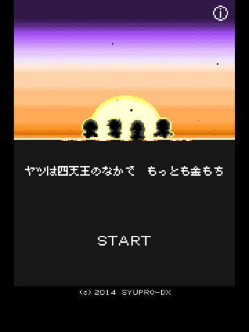 http://a4.mzstatic.com/jp/r30/Purple1/v4/ad/d6/d0/add6d085-07ac-b1c8-0a8f-ea2d004c4850/screen480x480.jpeg