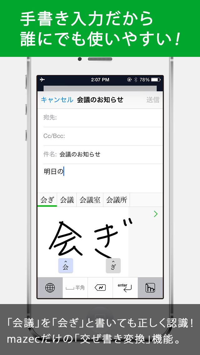mazec - 手書き日本語入力ソフト2