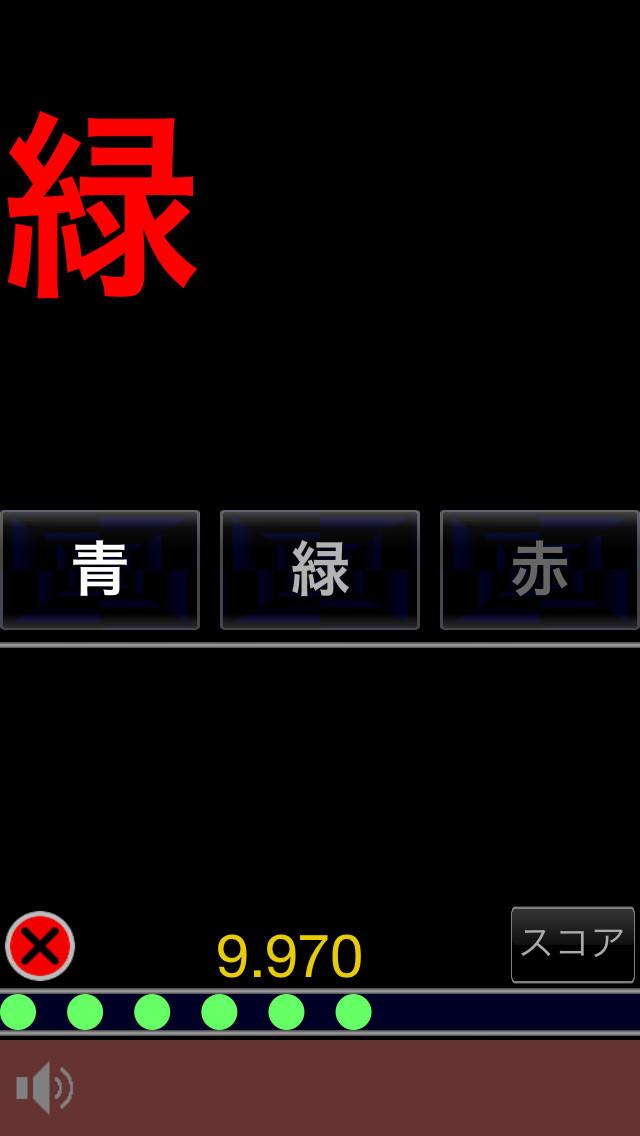 ストループ効果 screenshot1