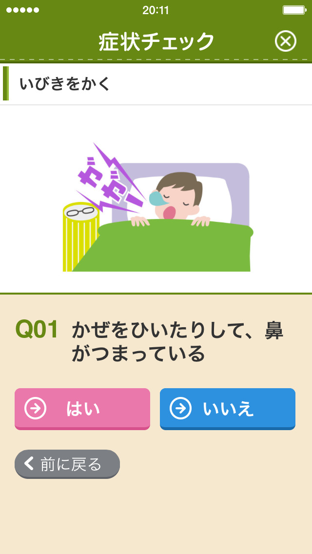 http://a4.mzstatic.com/jp/r30/Purple1/v4/c1/0f/bd/c10fbd4b-7338-c51e-77aa-da4e4b6bf6d8/screen1136x1136.jpeg